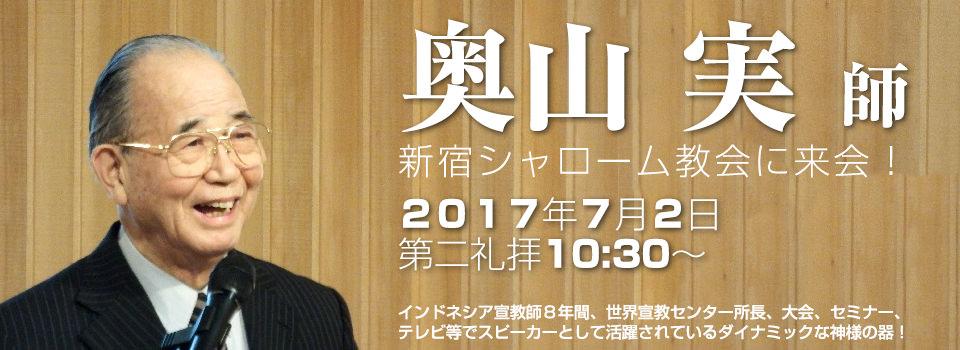 奥山実師特別礼拝 | 新宿シャローム教会 Shinjuku Shalom Church